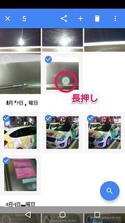 Google フォト 複数選択 選択解除