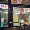 꽃보다 중년의 오래된 여행의 기록... 2010년 가을 대만 그 네번째 날 #Travel #Ruifang #瑞芳 #Taiwan #2010 #Memories #Rainy #Window #Bus