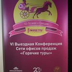 Выездная конференция Горячих туров 10-14.05.2015