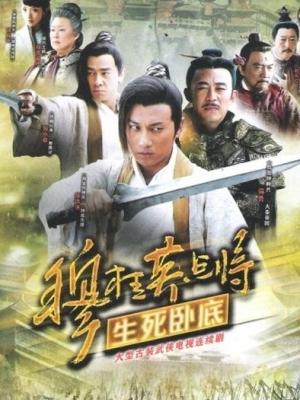 Xem phim Tân Bạch Ngọc Đường