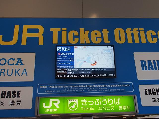 JR阪和線發生人身事故