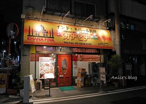 東京美食KHANA PINA_003