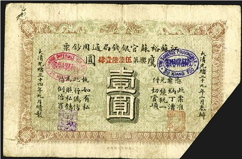 Lot 2119 Yue Soo Imperil Bank, 1908 Silver Dollar Issue