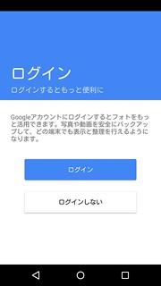 Google フォト ログイン