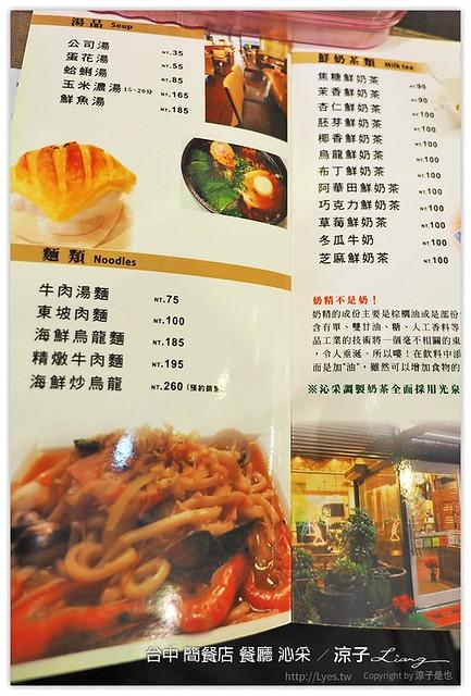 台中 簡餐店 餐廳 沁采 16