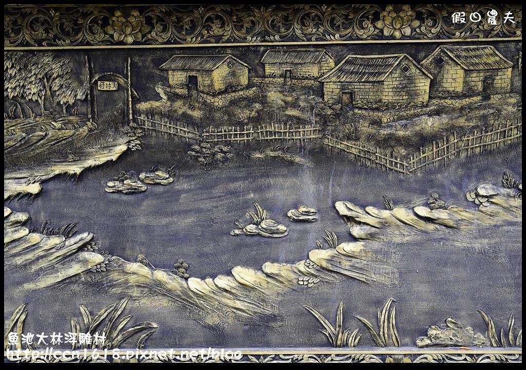 魚池大林浮雕村DSC_5581