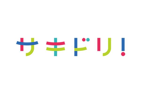 2016.08.31 いきものがかり(サキドリ!).logo
