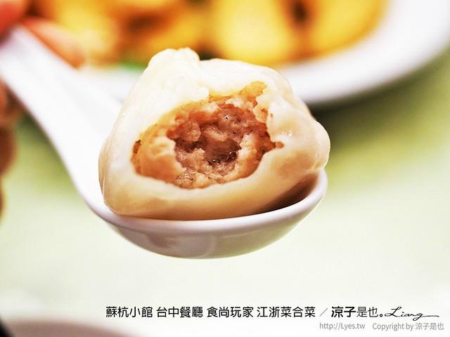 蘇杭小館 台中餐廳 食尚玩家 江浙菜合菜 8