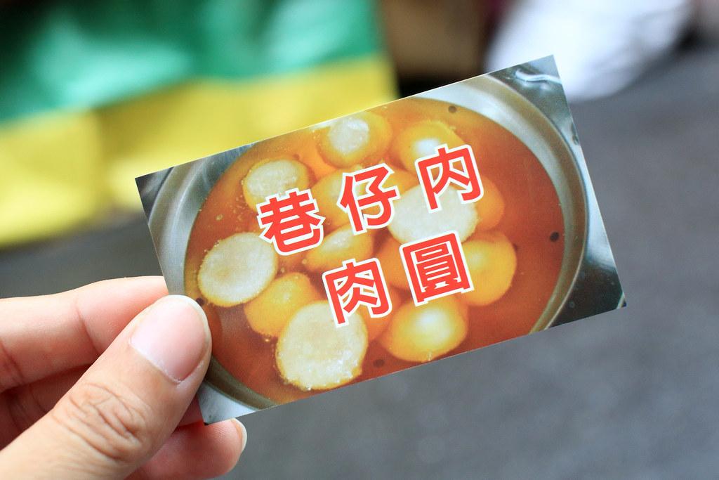 20150421-2台南-巷仔內肉圓 (8)