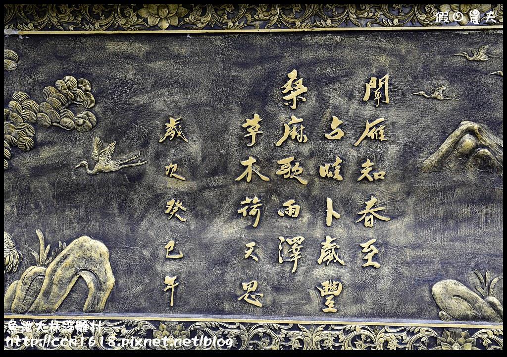 魚池大林浮雕村DSC_5548