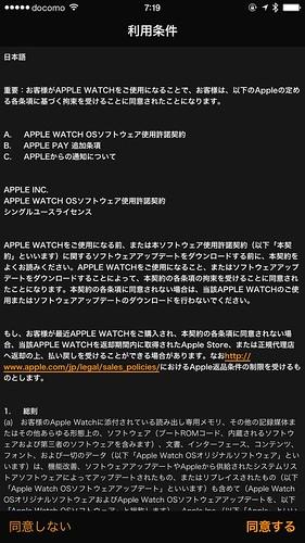 AppleWatchFirstUpdate4