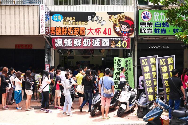 18193598599 467881426d c - 郭姐茶坊│西屯區:來自台南安平飲料超級排隊店~瘋狂三小時半的排隊為了六杯黑糖波霸鮮奶~純鮮奶加黑糖香醇的好味道!