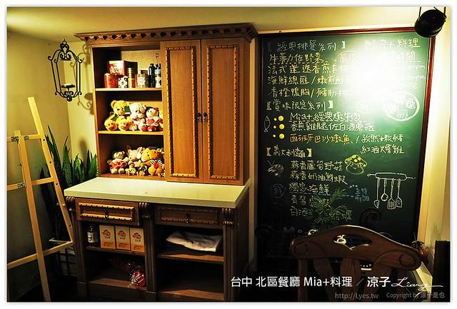 台中 北區餐廳 Mia+料理 8