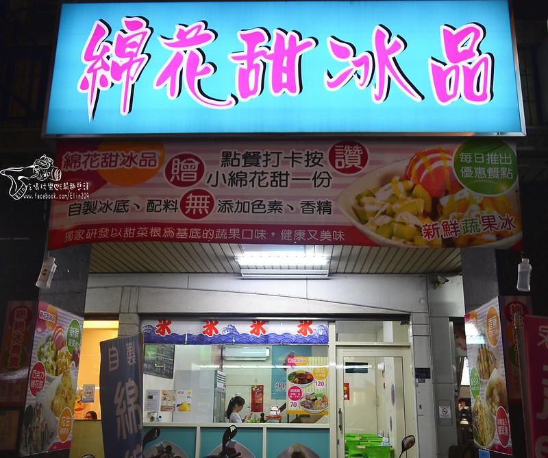 綿花甜冰品 (2)