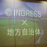 「INGRESS x 地方自治体 セミナー&トークイベント」Ingressは地域振興に使えるのか? #ingress_kakeru