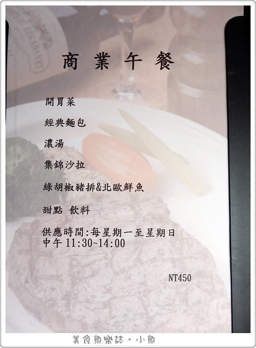 【新北板橋】特香齋西餐廳/牛排館 @魚樂分享誌