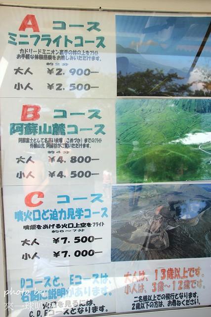 九州-阿蘇動物園182