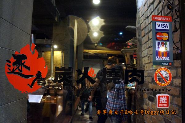 高雄逐鹿炭火燒肉04