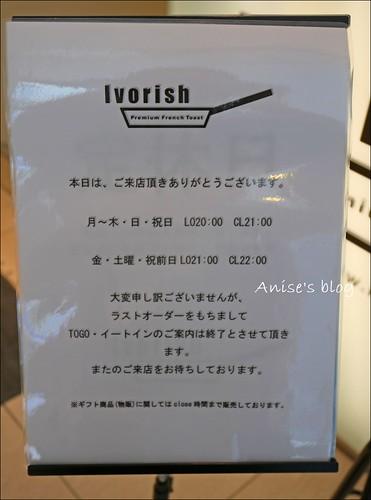 IVORISH_007
