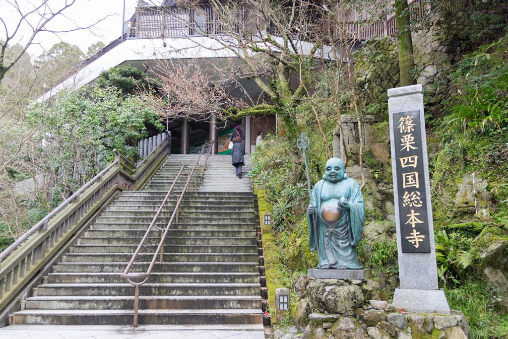 篠栗四国総本寺って書いてある