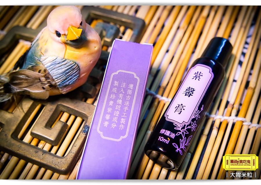紫馨膏0008