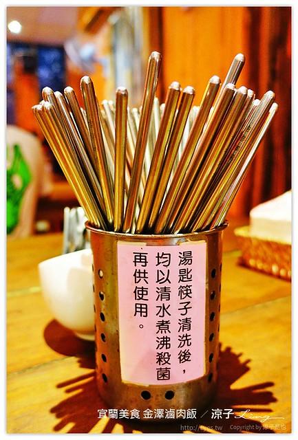 宜蘭美食 金澤滷肉飯 19