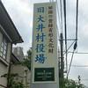 Photo:旧川越街道(板橋(平尾追分)〜川越(川越城大手門跡)) By cyberwonk