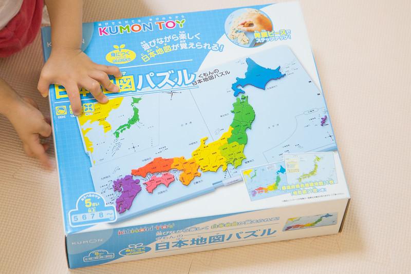 くもんの日本地図-1