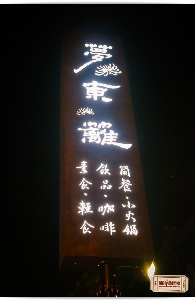 夢東蘺001