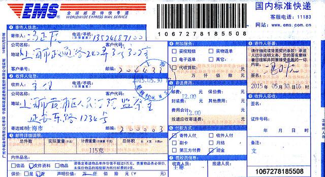 20150530-黄浦法院监察室