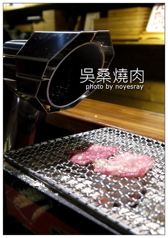 吳桑燒肉 20