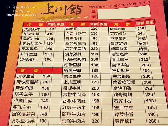 新店大坪林美食餐廳上川館熱炒合菜 (3)