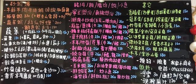 20160810 我家小廚房@台北