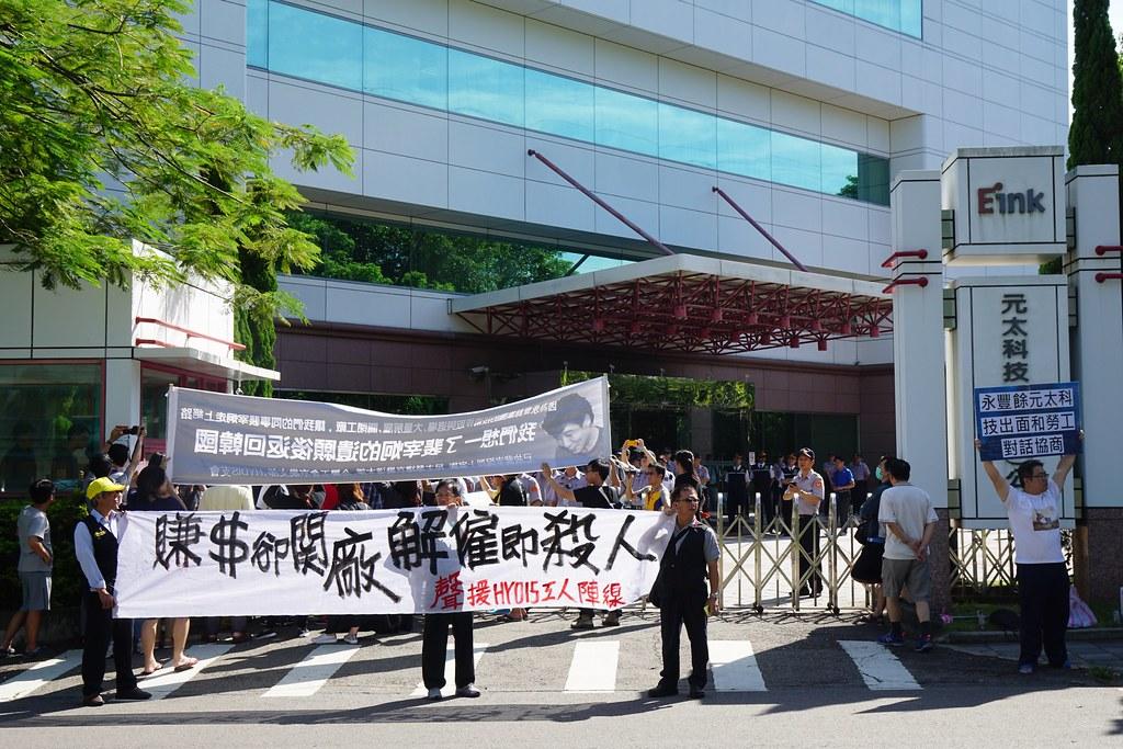 韓國工人與聲援者在元太科技股東會外拉布條抗議。(攝影:王顥中)