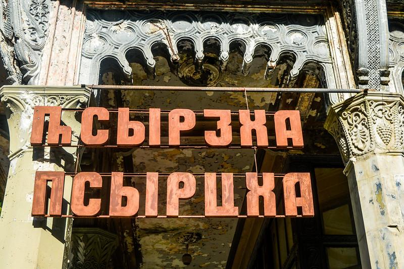 Psyrtskha Railway Station, Novy Afon, Abkhazia