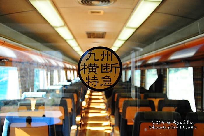 2014九州橫斷特急 (8).jpg