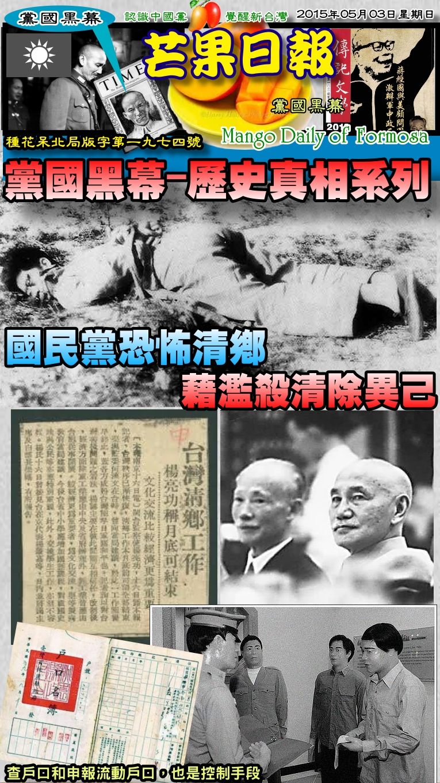 150503芒果日報--黨國黑幕--國民黨恐怖清鄉,借濫殺清除異己