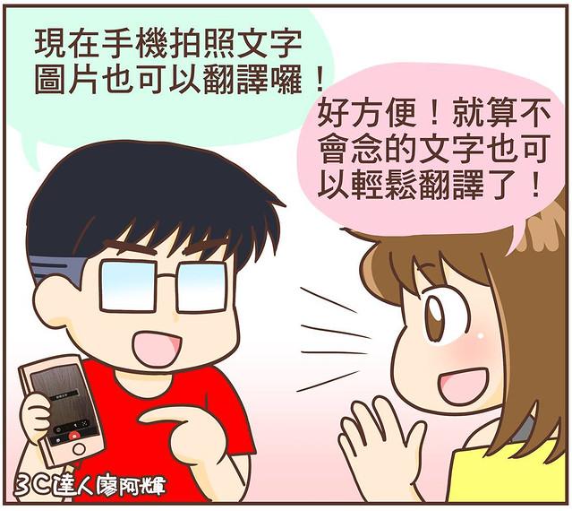 [漫畫] 達人漫畫聊 3C!(3) 相機就可以翻譯!出國玩耍不用擔心!Google 翻譯拍照翻譯功能 @3C 達人廖阿輝