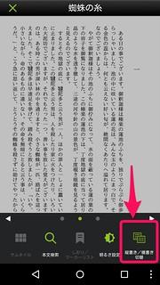 Doly ビューワーメニュー 縦書き/横書き 切替