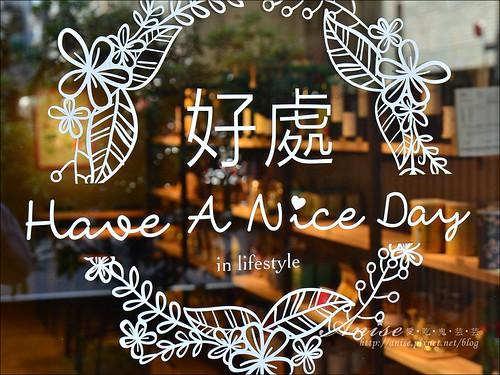 好處餐廳 have a nice day 004