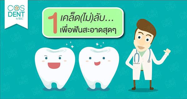 2015-0384-dentist#cosdentbyslc-#makeoveryoursmile-#slcgroup